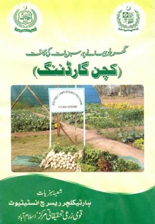 dispenser guide book in urdu